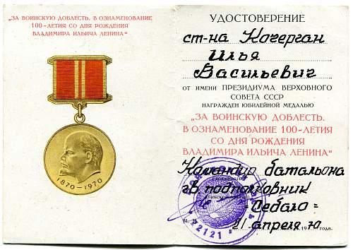 Click image for larger version.  Name:Ilya Vasilievich Kochergan, Lenin Centennial Military.jpg Views:39 Size:331.2 KB ID:806019
