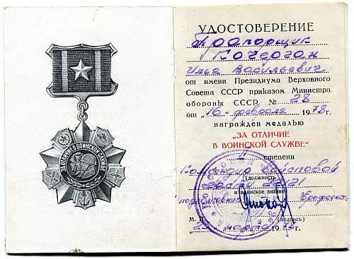 Click image for larger version.  Name:Ilya Vasilievich Kochergan, Military Distinction, 2nd Class.jpg Views:37 Size:333.4 KB ID:806021