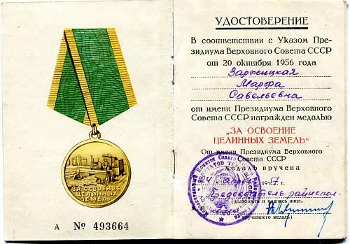 Documents for the Medal for Development of Virgin Lands