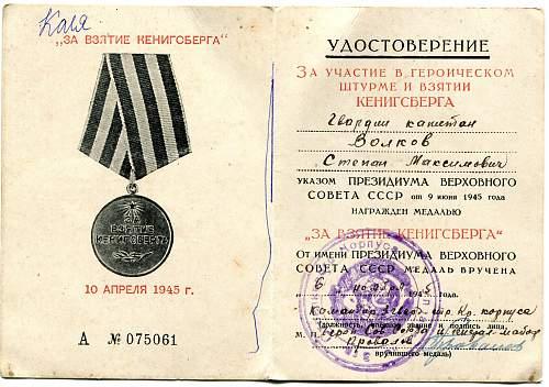 Click image for larger version.  Name:Stepan Maksimovich Volkov, Capture of Koenigberg.jpg Views:17 Size:332.6 KB ID:812982
