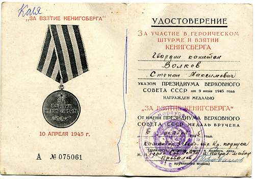 Click image for larger version.  Name:Stepan Maksimovich Volkov, Capture of Koenigberg.jpg Views:26 Size:332.6 KB ID:812982