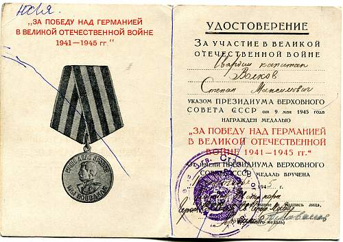Click image for larger version.  Name:Stepan Maksimovich Volkov, Victory over Germany.jpg Views:14 Size:333.5 KB ID:812984
