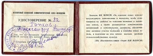 Click image for larger version.  Name:Aleksandr Mikhailovich Popkov Badge 2.jpg Views:14 Size:353.3 KB ID:813347