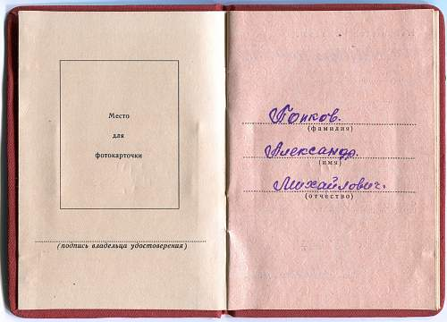 Click image for larger version.  Name:Aleksandr Mikhailovich Popkov Order Book 2.jpg Views:5 Size:320.1 KB ID:813350
