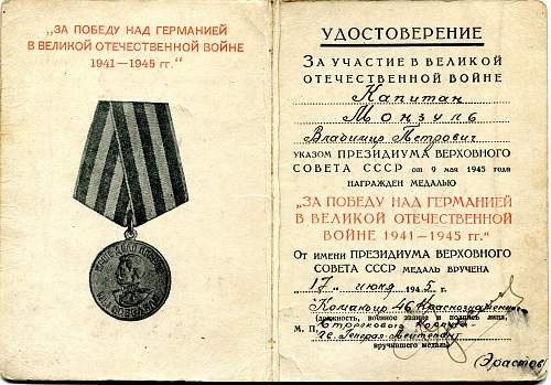 Click image for larger version.  Name:Vladimir Petrovich Monzul, Victory over Germany 1.jpg Views:17 Size:334.4 KB ID:816338