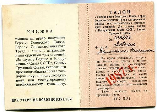 Click image for larger version.  Name:Valentina Nikolevna Levchik, Coupon Book 2.jpg Views:13 Size:341.8 KB ID:817340