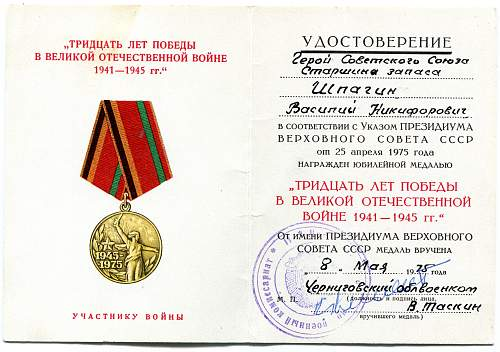 Click image for larger version.  Name:Vasiliy Nikiforovich Shpagin, 30th Anniversary of Victory.jpg Views:8 Size:328.5 KB ID:822503