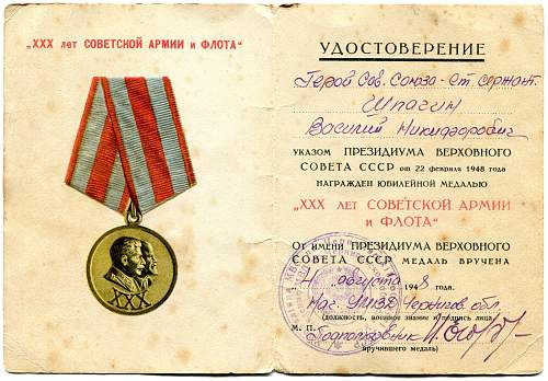 Click image for larger version.  Name:Vasiliy Nikiforovich Shpagin, 30th Anniversary SAF.jpg Views:16 Size:324.0 KB ID:822504