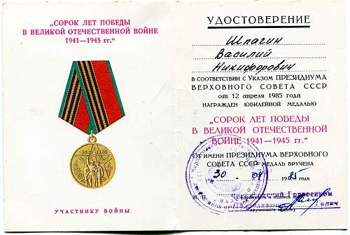Click image for larger version.  Name:Vasiliy Nikiforovich Shpagin, 40th Anniversary of Victory.jpg Views:9 Size:330.1 KB ID:822505
