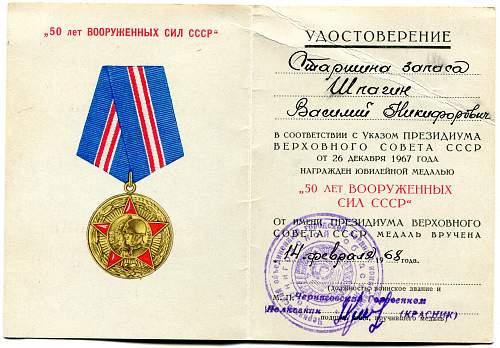 Click image for larger version.  Name:Vasiliy Nikiforovich Shpagin, 50th Anniversary SAF.jpg Views:52 Size:328.0 KB ID:822507