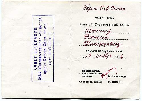 Click image for larger version.  Name:Vasiliy Nikiforovich Shpagin, 350th Division.jpg Views:18 Size:325.7 KB ID:822510