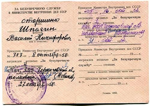 Click image for larger version.  Name:Vasiliy Nikiforovich Shpagin, Meritorious Service.jpg Views:14 Size:355.8 KB ID:822512