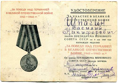 Click image for larger version.  Name:Vasiliy Nikiforovich Shpagin, Victory over Germany.jpg Views:7 Size:334.0 KB ID:822515