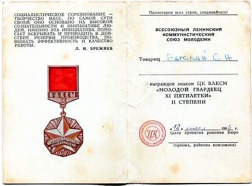 Click image for larger version.  Name:Sergei Ivanovich Barskiy, Young Guardsman 11th 5 Year Plan, 2nd Class 2.jpg Views:11 Size:324.4 KB ID:823178