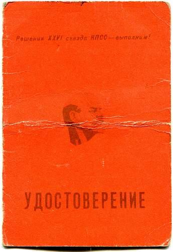 Click image for larger version.  Name:Sergei Ivanovich Barskiy. Urgal-Postyshevo 1982 1.jpg Views:19 Size:317.5 KB ID:823179