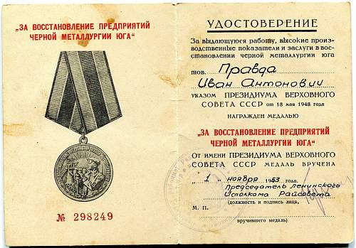 Click image for larger version.  Name:Ivan Antonovich Pravda.jpg Views:14 Size:115.6 KB ID:829731