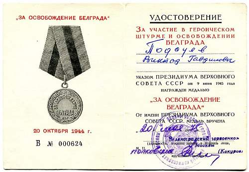 Click image for larger version.  Name:Victor Gavrilovich Podsuev, Liberation of Belgrade.jpg Views:21 Size:281.3 KB ID:831020