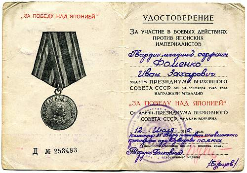 Click image for larger version.  Name:Ivan Zakharovich Fomenko, Victory over Japan.jpg Views:18 Size:334.0 KB ID:831898