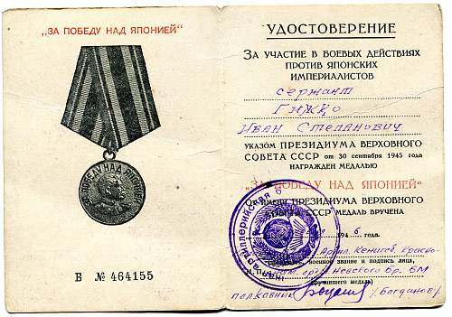 Click image for larger version.  Name:Ivan Stepanovich Ghizhko, Victory over Japan.jpg Views:13 Size:333.5 KB ID:836582