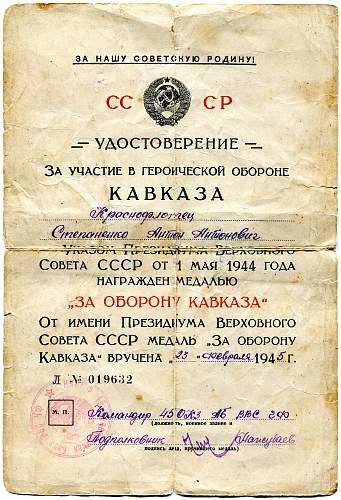 Click image for larger version.  Name:Anton Antonovich Stepanenko, Defense of the Caucasus.jpg Views:18 Size:330.7 KB ID:841616