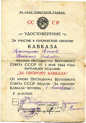Click image for larger version.  Name:Vladimir Pavlovich Klykov, Defense of the Caucasus.jpg Views:26 Size:330.9 KB ID:843461