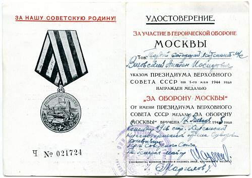 Click image for larger version.  Name:Anton Iosifovich Vigovskiy, Defense of Moscow.jpg Views:22 Size:336.1 KB ID:845592