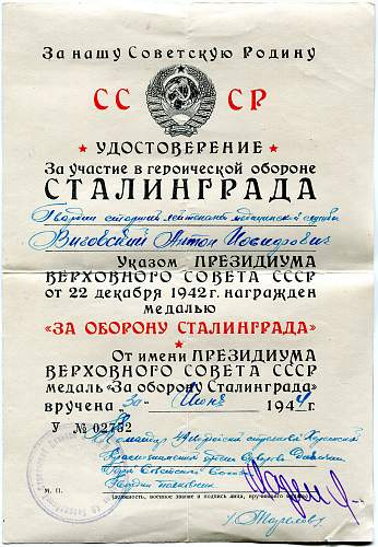 Click image for larger version.  Name:Anton Iosifovich Vigovskiy, Defense of Stalingrad.jpg Views:19 Size:339.7 KB ID:845593