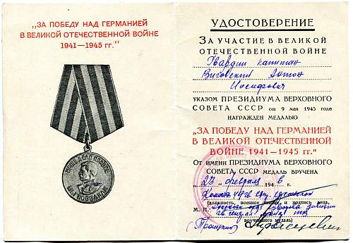 Click image for larger version.  Name:Anton Iosifovich Vigovskiy, Victory over Germany.jpg Views:11 Size:336.7 KB ID:845594