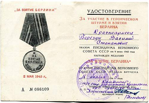 Click image for larger version.  Name:Vasiliy Semenovich Berezun, Capture of Berlin.jpg Views:31 Size:332.8 KB ID:849528