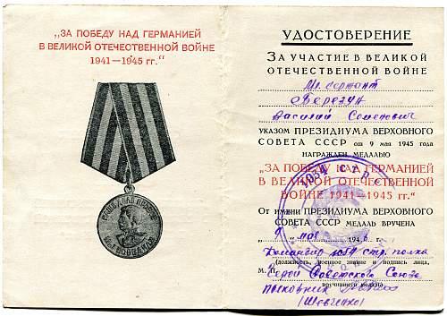Click image for larger version.  Name:Vasiliy Semenovich Berezun, Victory over Germany.jpg Views:18 Size:333.4 KB ID:849530