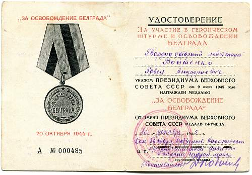 Click image for larger version.  Name:Pavel Anufriyevich (Andreevich) Voitenko, Liberation of Belgrade.jpg Views:18 Size:331.0 KB ID:852637