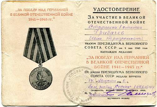 Click image for larger version.  Name:Victory over Germany.jpg Views:21 Size:332.5 KB ID:857823