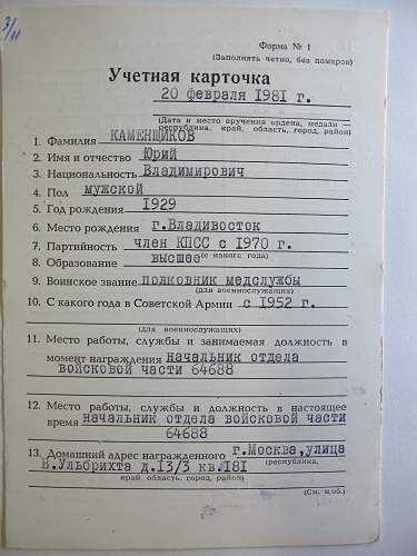 """""""For Service to the Motherland in the Armed Forces."""" 3rd class"""