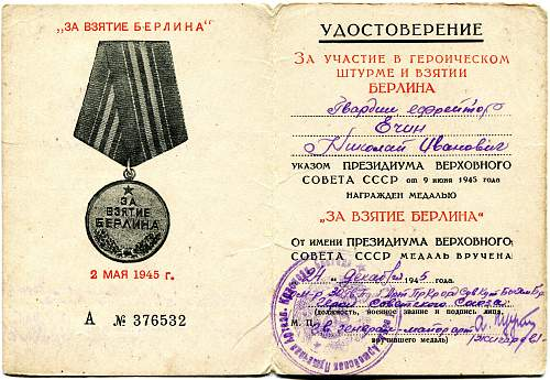 Click image for larger version.  Name:Nikolai Ivanovich Echin, Capture of Berlin.jpg Views:19 Size:337.3 KB ID:866173