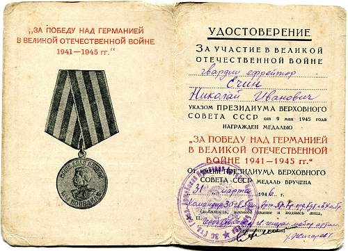 Click image for larger version.  Name:Nikolai Ivanovich Echin, Victory over Germany.jpg Views:18 Size:333.1 KB ID:866175