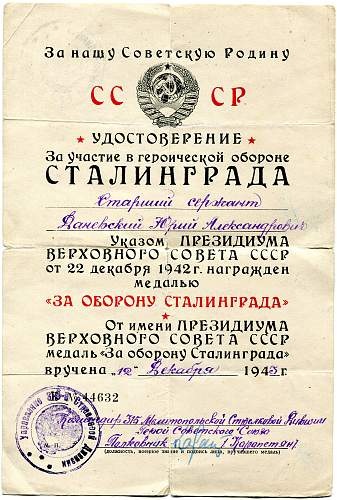 Click image for larger version.  Name:Yuriy Aleksandrovich Danevskiy, Defense of Stalingrad.jpg Views:50 Size:336.9 KB ID:876772