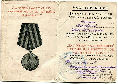 Click image for larger version.  Name:Yuriy Aleksandrovich Danevskiy, Victory over Germany.jpg Views:14 Size:333.2 KB ID:876773