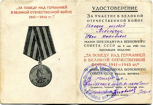 Click image for larger version.  Name:Ivan Ustimovich Mel'nichuk, Victory over Germany.jpg Views:12 Size:333.9 KB ID:877771