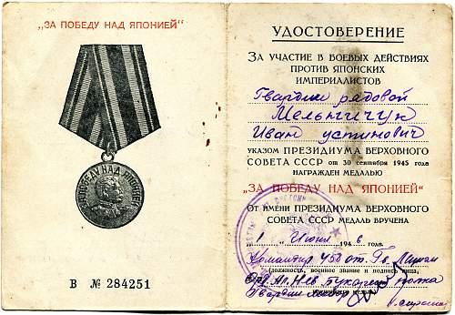 Click image for larger version.  Name:Ivan Ustimovich Mel'nichuk, Victory over Japan.jpg Views:17 Size:338.8 KB ID:877772