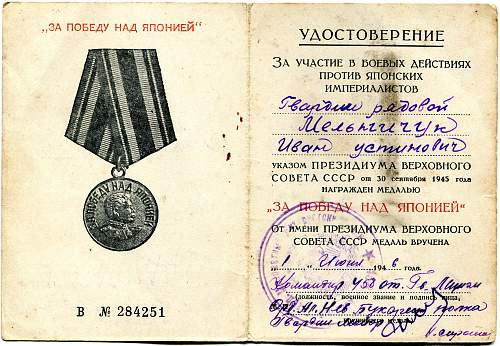 Click image for larger version.  Name:Ivan Ustimovich Mel'nichuk, Victory over Japan.jpg Views:16 Size:338.8 KB ID:877772