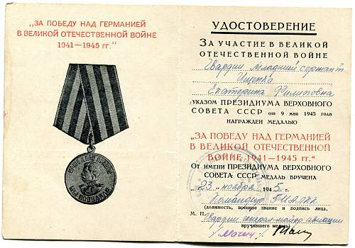Click image for larger version.  Name:Ekaterina Filippovna Ishchenko, Vitory over Germany.jpg Views:13 Size:331.5 KB ID:883070