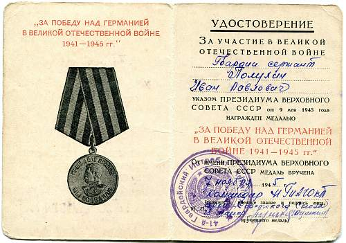 Click image for larger version.  Name:Ivan Pavlovich Polukhin, Victory over Germany.jpg Views:3 Size:333.1 KB ID:884283