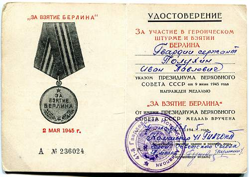 Click image for larger version.  Name:Ivan Pavlovich Polukhin, Capture of Berlin.jpg Views:9 Size:334.4 KB ID:884285