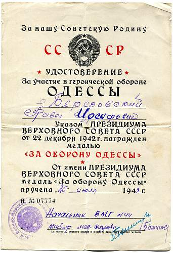 Click image for larger version.  Name:Pavel Iosifovich Berezovskiy, Defense of Odessa.jpg Views:13 Size:333.0 KB ID:889333