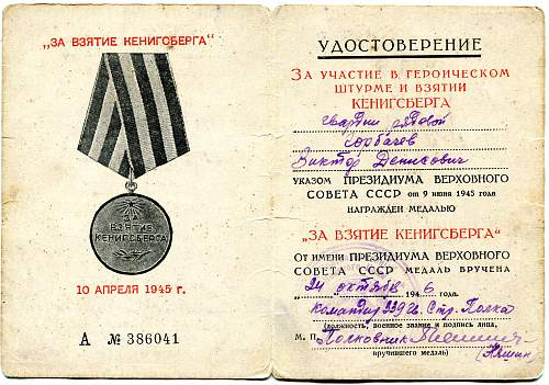 Click image for larger version.  Name:Victor Denisovich Gorbachev, Capture of Koenigsberg.jpg Views:9 Size:335.9 KB ID:890877