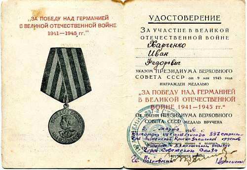 Click image for larger version.  Name:Ivan Fedorovich Kharchenko, Victory over Germany.jpg Views:4 Size:336.6 KB ID:900683