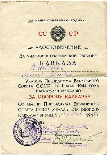 Click image for larger version.  Name:Mariya Yevseyevna Kindeyeva, Defense of hte Caucasus.jpg Views:25 Size:328.7 KB ID:900695