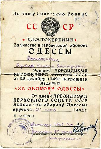 Click image for larger version.  Name:Mikhail Dimitriyevich Kravtsov, Defense of Odessa.jpg Views:10 Size:336.7 KB ID:903933