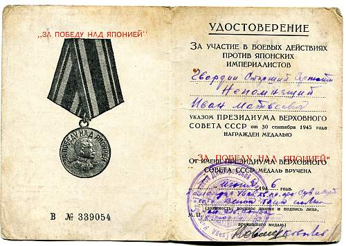 Click image for larger version.  Name:Ivan Mateevich Nepomnyashchiy, Victory over Japan.jpg Views:12 Size:333.9 KB ID:906602