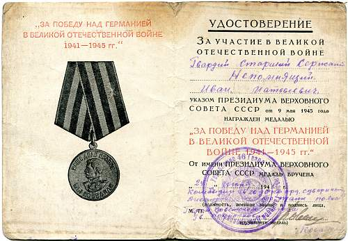 Click image for larger version.  Name:Ivan Mateevich Nepomnyashchiy, Victory over Germany.jpg Views:46 Size:332.2 KB ID:906603